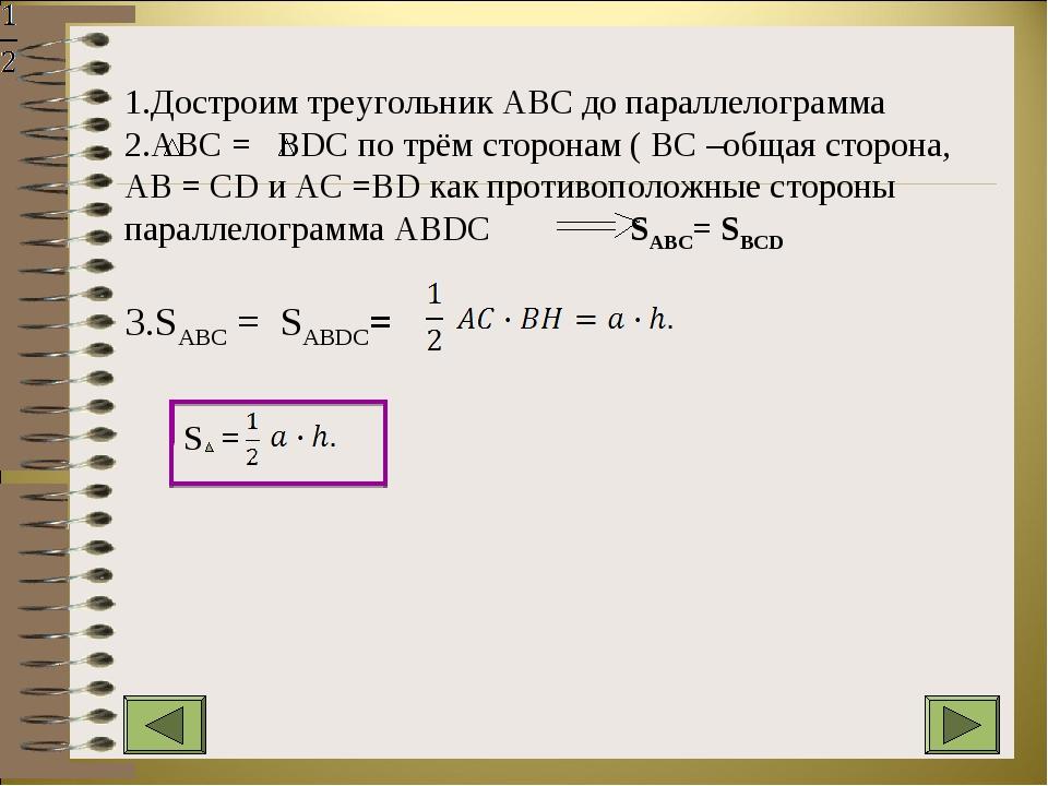 1.Достроим треугольник ABC до параллелограмма ABC = BDC по трём сторонам ( BC...