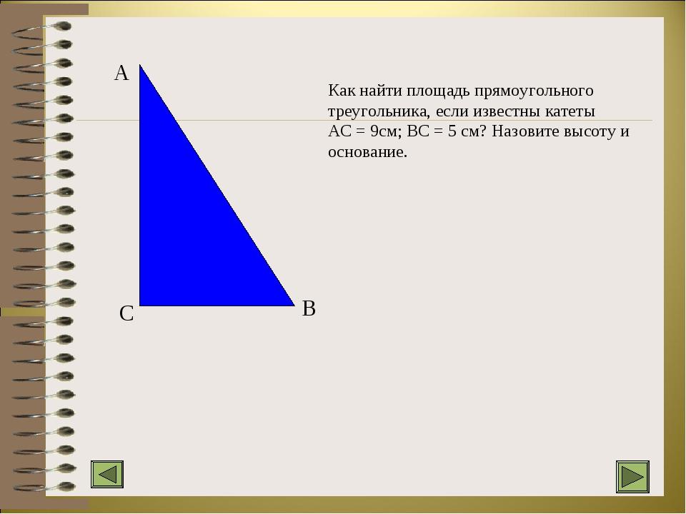C A B Как найти площадь прямоугольного треугольника, если известны катеты AC...