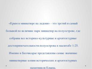 «Крым в миниатюре на ладони» - это третий и самый большой по величине парк ми