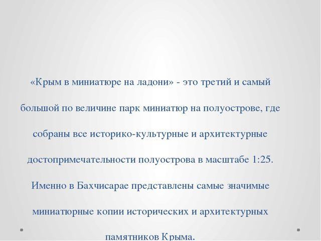 «Крым в миниатюре на ладони» - это третий и самый большой по величине парк ми...