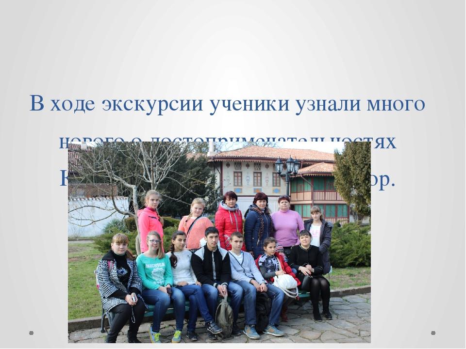 В ходе экскурсии ученики узнали много нового о достопримечательностях Крыма,...