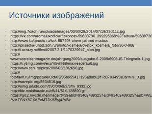 Источники изображений http://img.7dach.ru/uploads/images/00/00/28/2014/07/19/