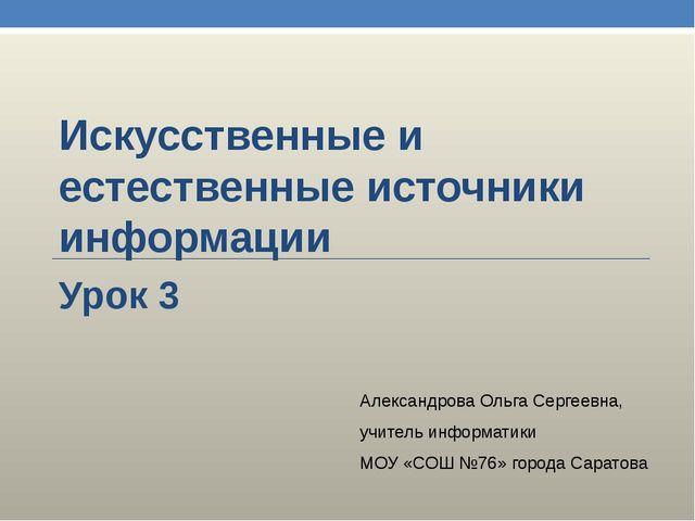 Искусственные и естественные источники информации Урок 3 Александрова Ольга С...