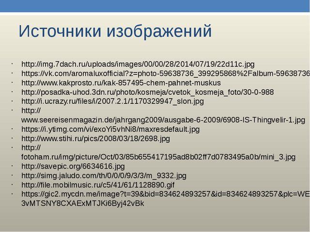 Источники изображений http://img.7dach.ru/uploads/images/00/00/28/2014/07/19/...