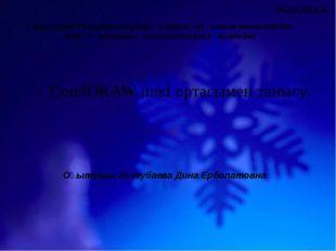 Жауабы: Пуск – Все программы – CorelDraw Suite X3 - CorelDraw X3 CorelDraw б