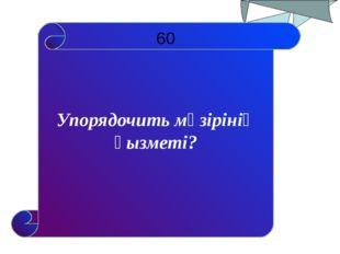 Тест 2-нұсқа 1. Компьютерлік графиканың негізгі бөлімдері? A) Растрлық Б) Ве