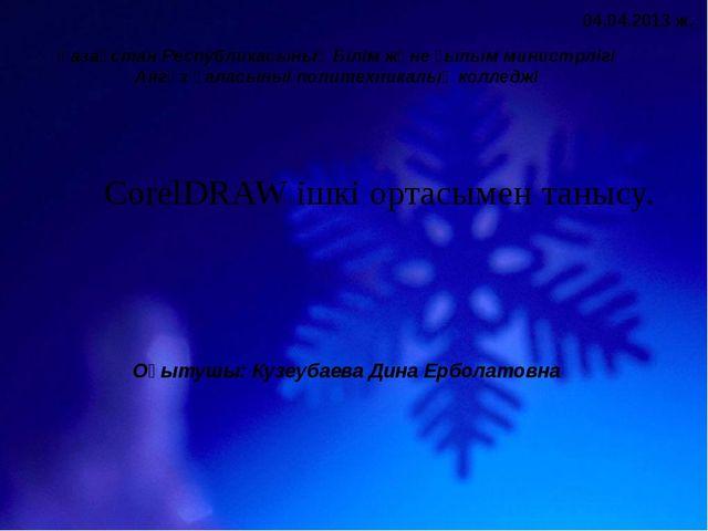 Жауабы: Пуск – Все программы – CorelDraw Suite X3 - CorelDraw X3 CorelDraw б...