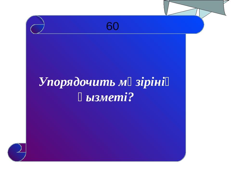Тест 2-нұсқа 1. Компьютерлік графиканың негізгі бөлімдері? A) Растрлық Б) Ве...