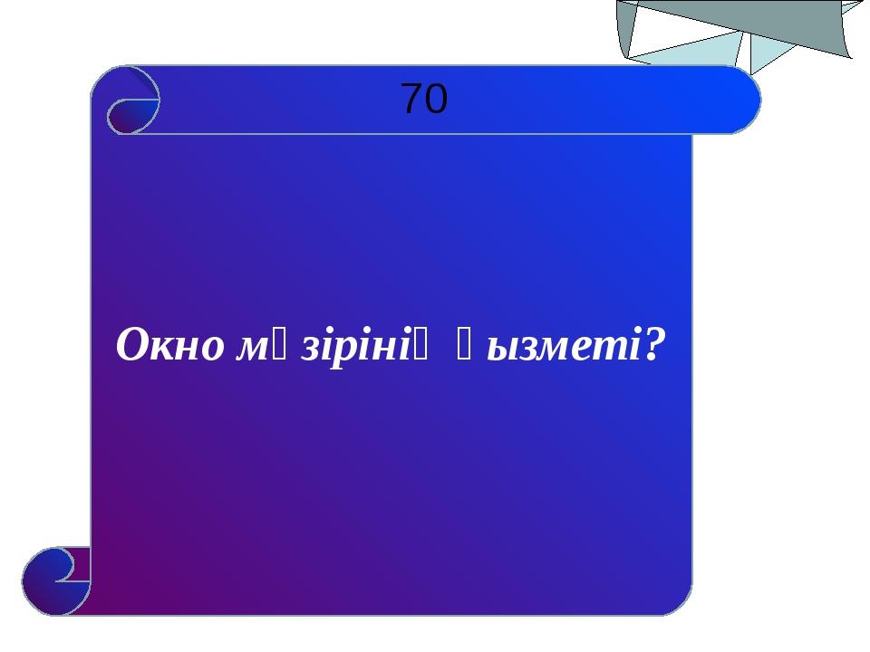 5. Мультфильмдер мен компьютерлік ойындар жасауға арналған графика түрі? A)...