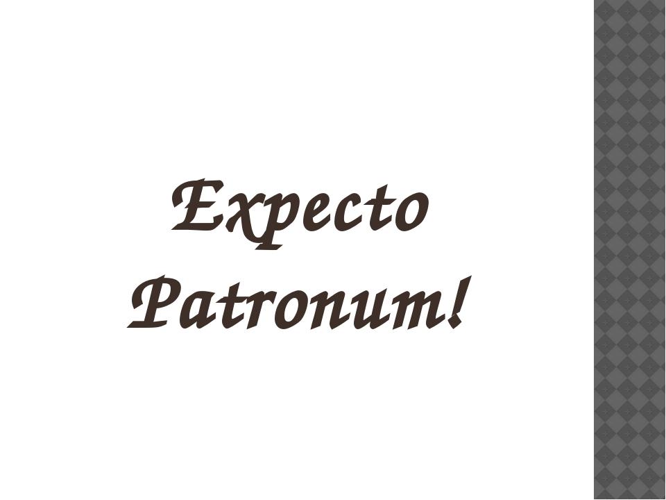 Expecto Patronum!