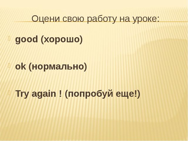 Оцени свою работу на уроке: good (хорошо) ok (нормально) Try again ! (попробу...