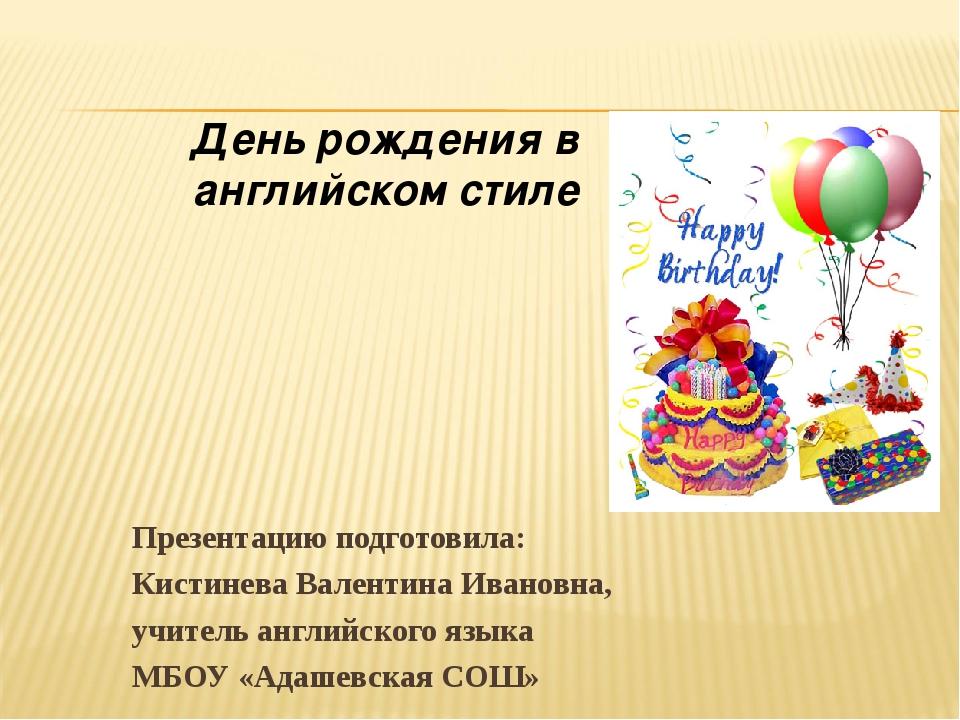 Презентацию подготовила: Кистинева Валентина Ивановна, учитель английского яз...