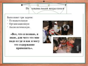 снять плакат Воспитательная технология Шоу-технологии Шоу-технологии: «Звезд