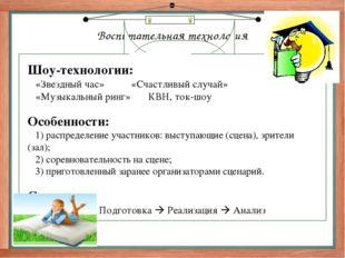 Воспитательная технология Арт-технология Воспитание, образование, развитие л
