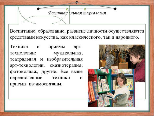 Воспитательная технология Диалог «Педагог-воспитанник» Результат – установле...