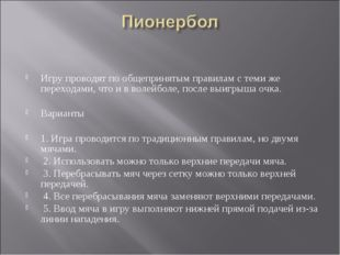 Игру проводят по общепринятым правилам с теми же переходами, что и в волейбо