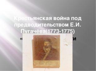 Крестьянская война под предводительством Е.И. Пугачёва(1773-1775) «Не с добра