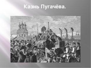 Казнь Пугачёва.