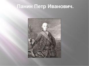 Панин Петр Иванович.