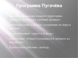 Программа Пугачёва Жаловал уральским казакам территорию, денежное жалованье,