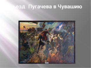 Въезд Пугачева в Чувашию