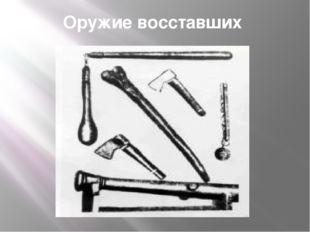 Оружие восставших