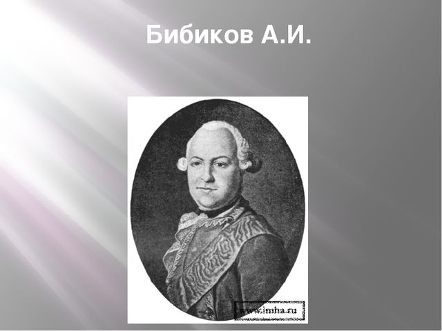 Бибиков А.И.
