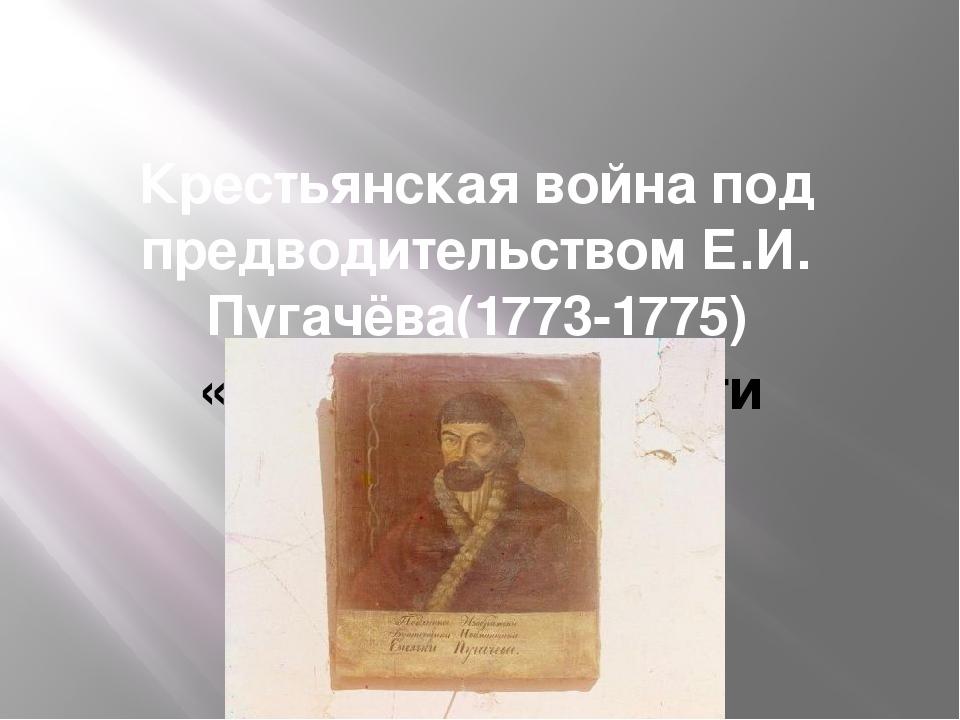 Крестьянская война под предводительством Е.И. Пугачёва(1773-1775) «Не с добра...