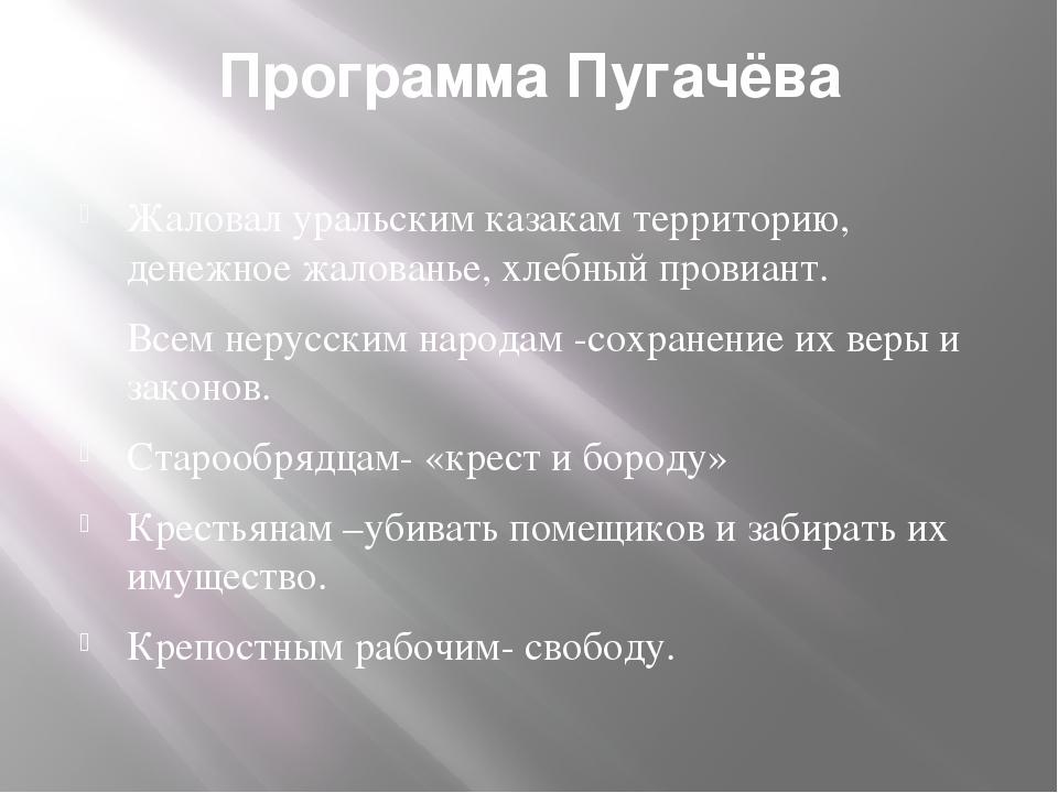 Программа Пугачёва Жаловал уральским казакам территорию, денежное жалованье,...