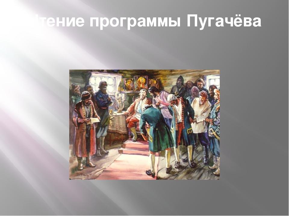 Чтение программы Пугачёва