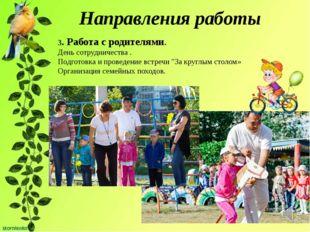 Направления работы 3. Работа с родителями. День сотрудничества . Подготовка