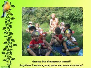 Лесная Фея встретила гостей! Заходите в гости к нам, рады мы лесным гостям!