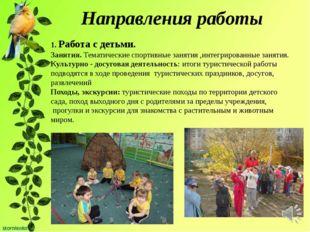 Направления работы 1. Работа с детьми. Занятия. Тематические спортивные заня