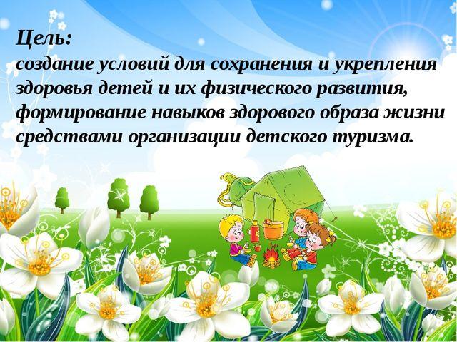 Цель: создание условий для сохранения и укрепления здоровья детей и их физич...