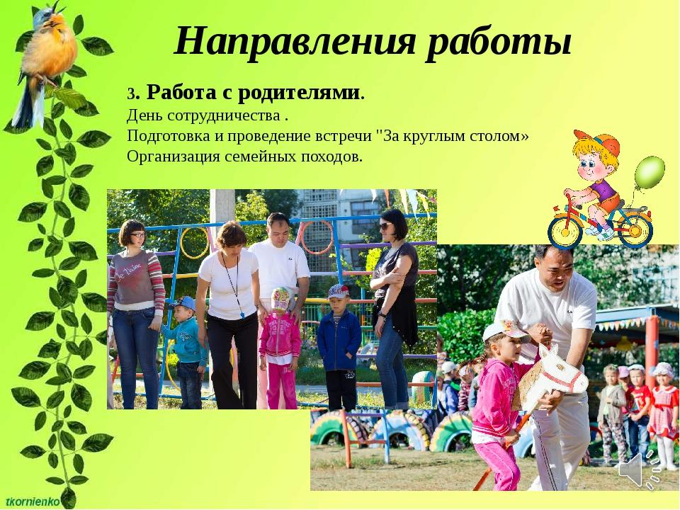 Направления работы 3. Работа с родителями. День сотрудничества . Подготовка...