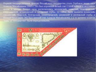 Первым государственным флагом Российского государства стало Гербовое знамя ца