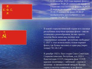 С 13 октября 1920 года вариант флага с надписью РСФСР славянским шрифтом в к
