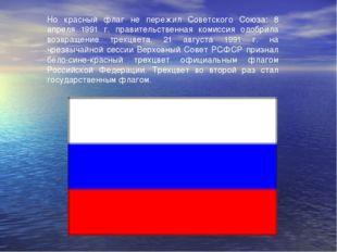 Но красный флаг не пережил Советского Союза: 8 апреля 1991 г. правительственн