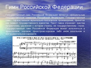 Гимн Российской Федерации Государственный гимн Российской Федерации является