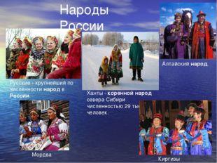 Народы России Русские - крупнейший по численности народ в России. Алтайский н