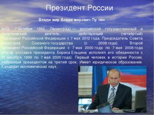 Влади́мир Влади́мирович Пу́тин (род. 7октября 1952, Ленинград)— российский