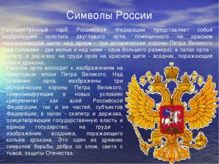 Символы России Государственный герб Российской Федерации представляет собой и