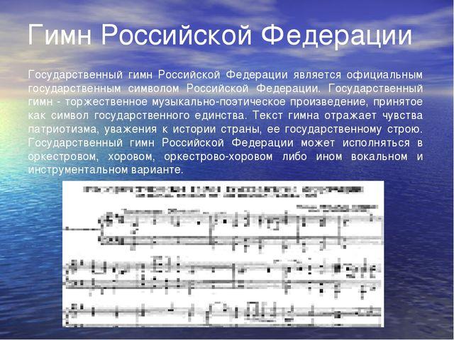 Гимн Российской Федерации Государственный гимн Российской Федерации является...