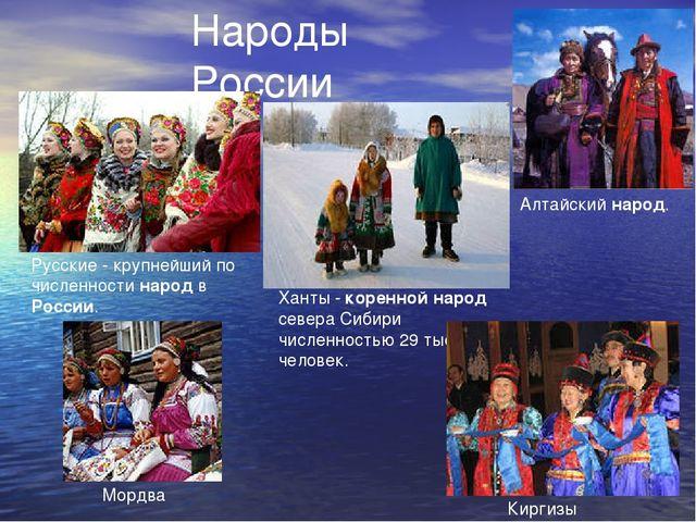 Народы России Русские - крупнейший по численности народ в России. Алтайский н...
