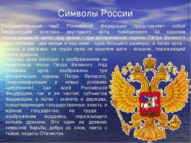Символы России Государственный герб Российской Федерации представляет собой и...