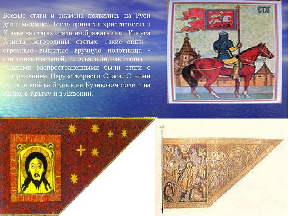 Боевые стяги и знамена появились на Руси давным-давно. После принятия христиа...