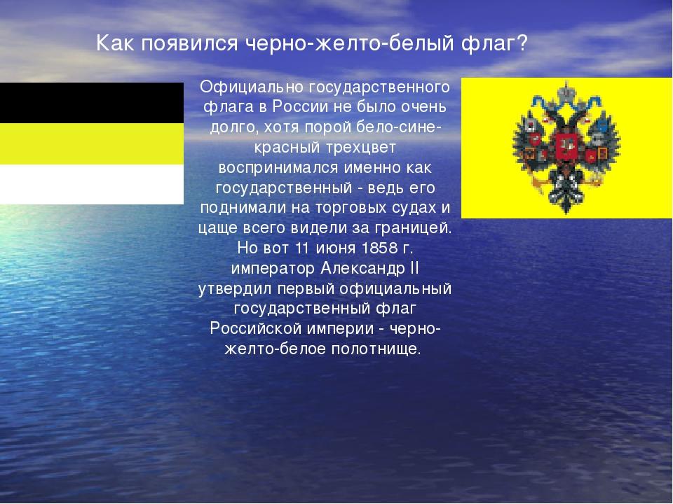 Как появился черно-желто-белый флаг? Официально государственного флага в Росс...
