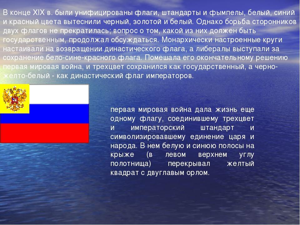 В конце XIX в. были унифицированы флаги, штандарты и фымпелы, белый, синий и...