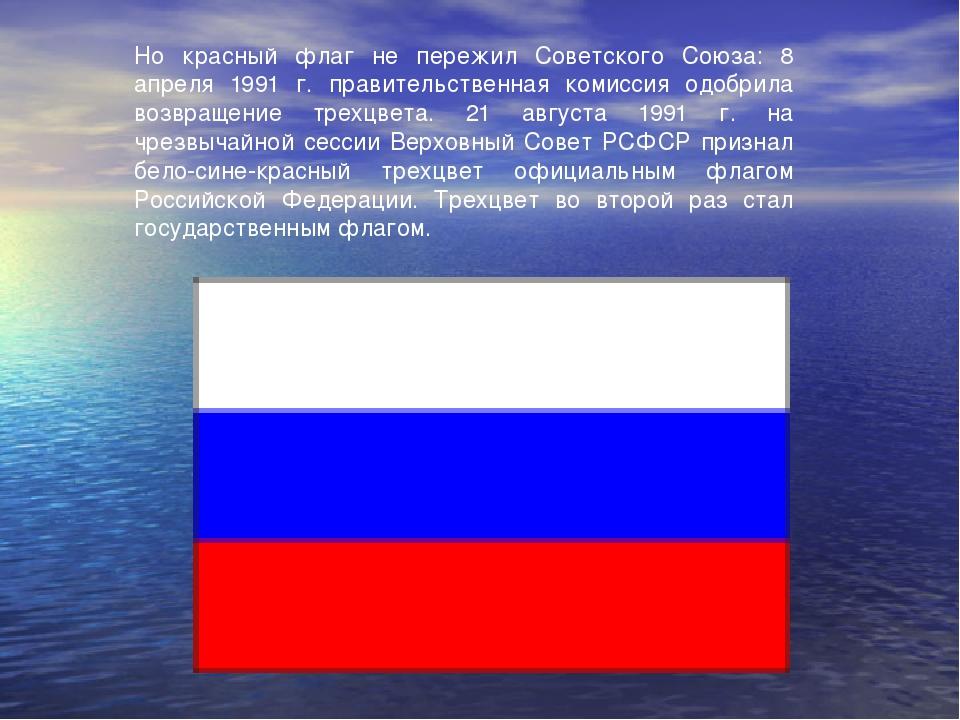 Но красный флаг не пережил Советского Союза: 8 апреля 1991 г. правительственн...