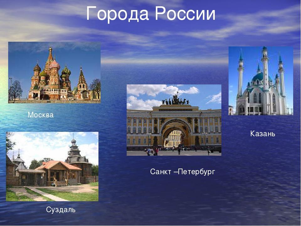 Города России Казань Москва Санкт –Петербург Суздаль
